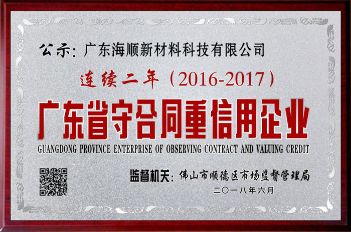 Guangdong Province Enterprise of Observing Contract and Valu